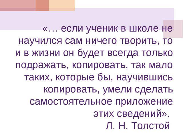 «… если ученик в школе не научился сам ничего творить, то и в жизни он будет...