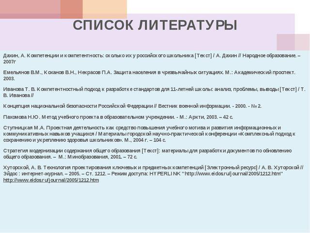 СПИСОК ЛИТЕРАТУРЫ Дахин, А. Компетенции и компетентность: сколько их у россий...