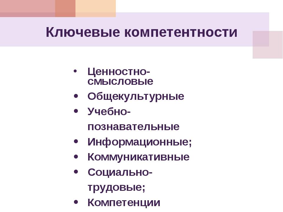 Ключевые компетентности Ценностно-смысловые Общекультурные Учебно-познаватель...