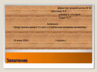 Директору средней школы № 56 Николаеву А.А. ученика 9 – А класса Седых