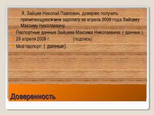 Доверенность Я, Зайцев Николай Павлович, доверяю получить причитающуюся мне з
