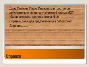 Дана Иванову Ивану Ивановичу в том, что он действительно является учеником 6