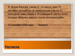 Я, Ионов Алексей, ученик 6 – А класса, взял 15 сентября для работы на пришкол