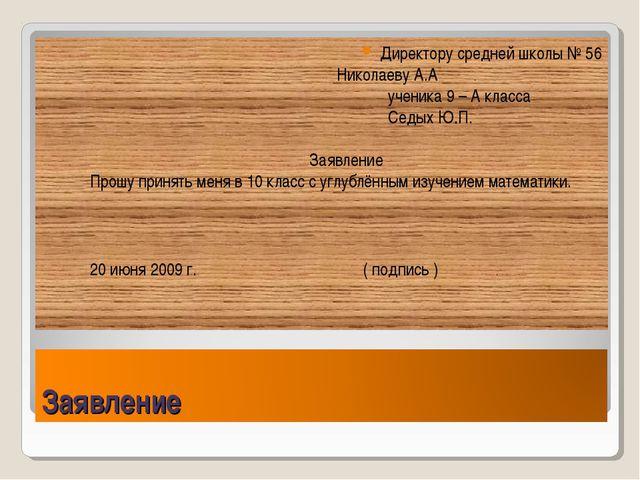Директору средней школы № 56 Николаеву А.А. ученика 9 – А класса Седых...