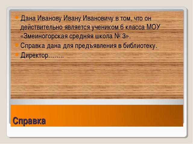 Дана Иванову Ивану Ивановичу в том, что он действительно является учеником 6...