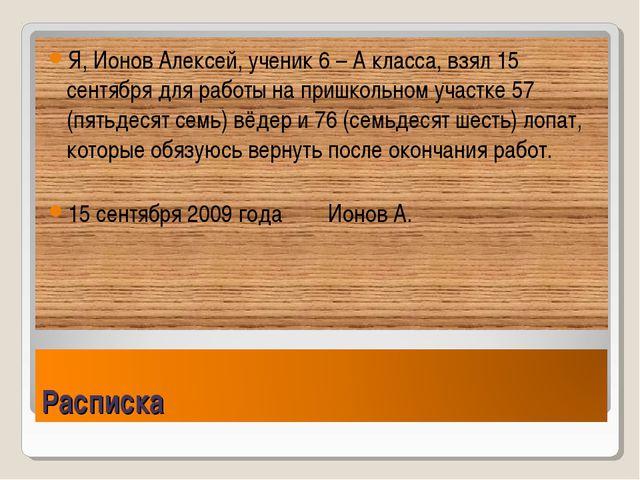 Я, Ионов Алексей, ученик 6 – А класса, взял 15 сентября для работы на пришкол...