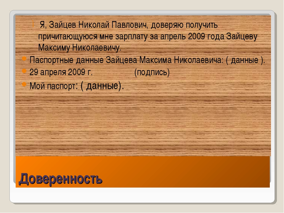Доверенность Я, Зайцев Николай Павлович, доверяю получить причитающуюся мне з...