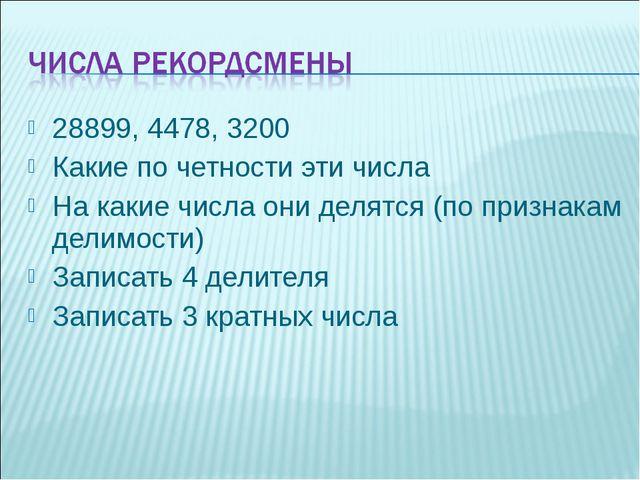 28899, 4478, 3200 Какие по четности эти числа На какие числа они делятся (по...