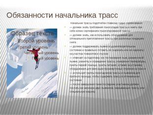 Обязанности начальника трасс Начальник трассы подотчетен главному судье сорев