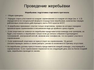 Проведение жеребьёвки Жеребьевка: подготовка стартового протокола Общие принц