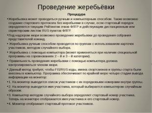 Проведение жеребьёвки Процедура Жеребьевка может проводиться ручным и компьют