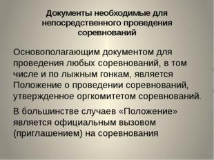 Документы необходимые для непосредственного проведения соревнований Основопол