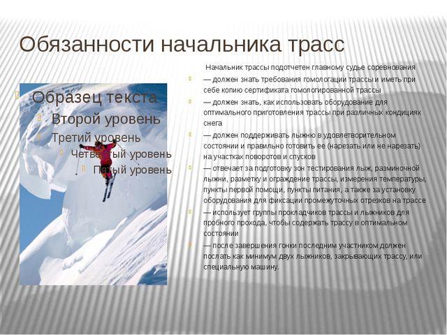 Обязанности начальника трасс Начальник трассы подотчетен главному судье сорев...