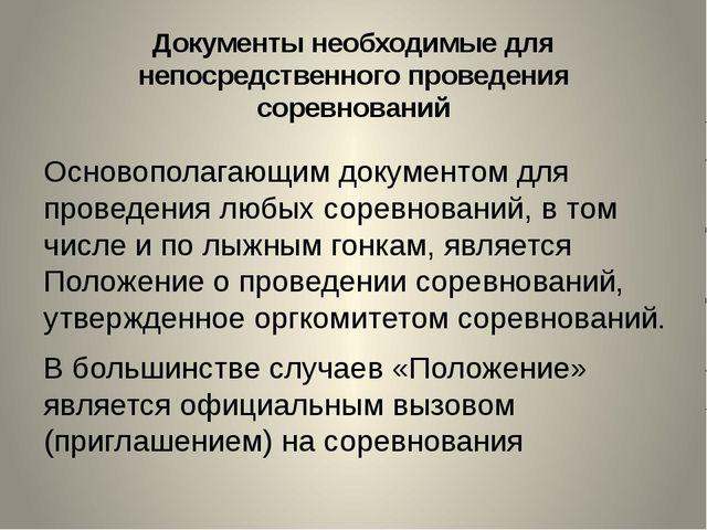 Документы необходимые для непосредственного проведения соревнований Основопол...