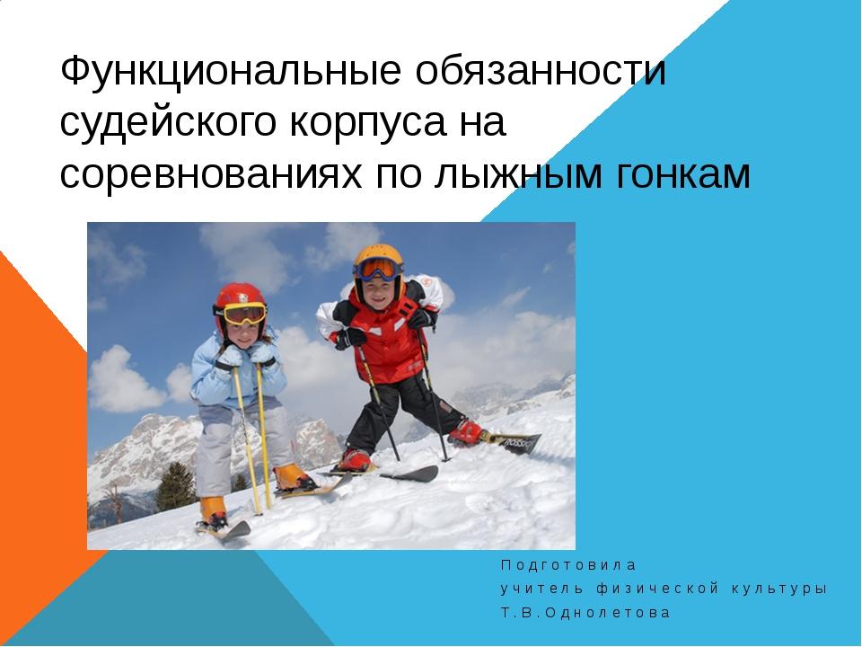 Функциональные обязанности судейского корпуса на соревнованиях по лыжным гонк...
