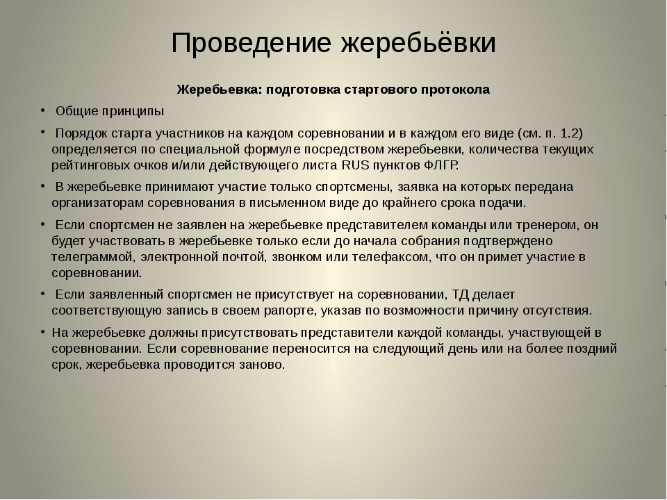 Проведение жеребьёвки Жеребьевка: подготовка стартового протокола Общие принц...
