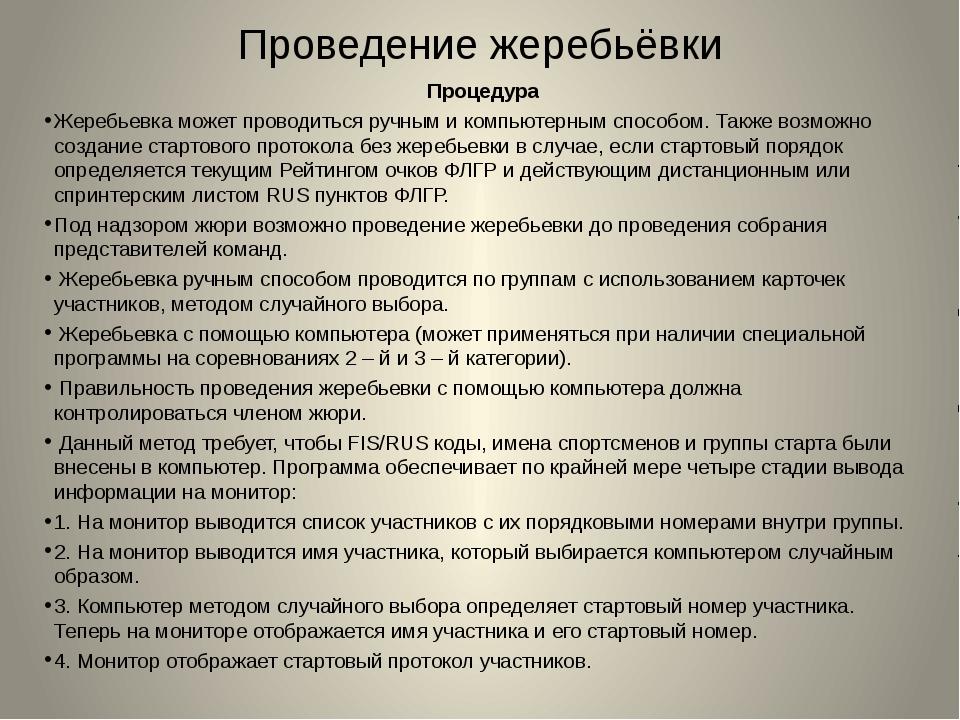 Проведение жеребьёвки Процедура Жеребьевка может проводиться ручным и компьют...