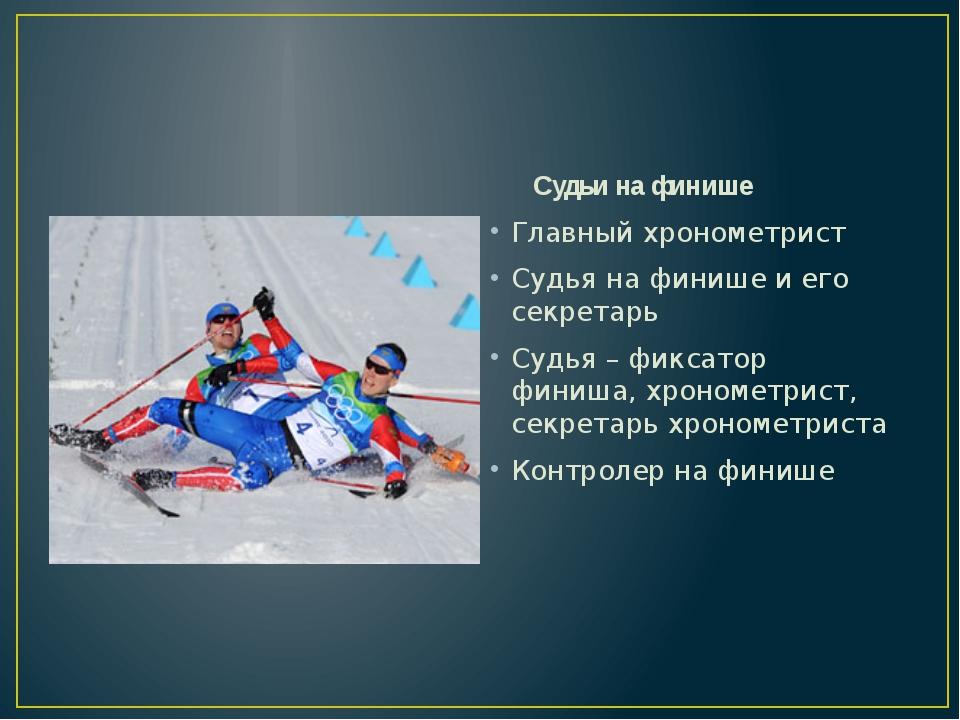 Судьи на финише Главный хронометрист Судья на финише и его секретарь Судья...