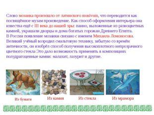 Слово мозаика произошло от латинского musivum, что переводится как посвящённо