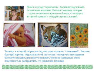 Живет в городе Черняховске Калининградской обл. талантливая женщина Наталья Н