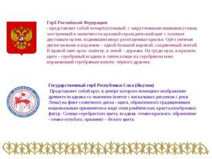 Государственный герб Республики Саха (Якутия) Представляет собой круг, в цент