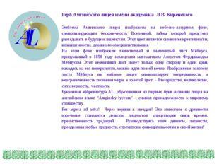 Герб Амгинского лицея имени академика Л.В. Киренского Эмблема Амгинского лице