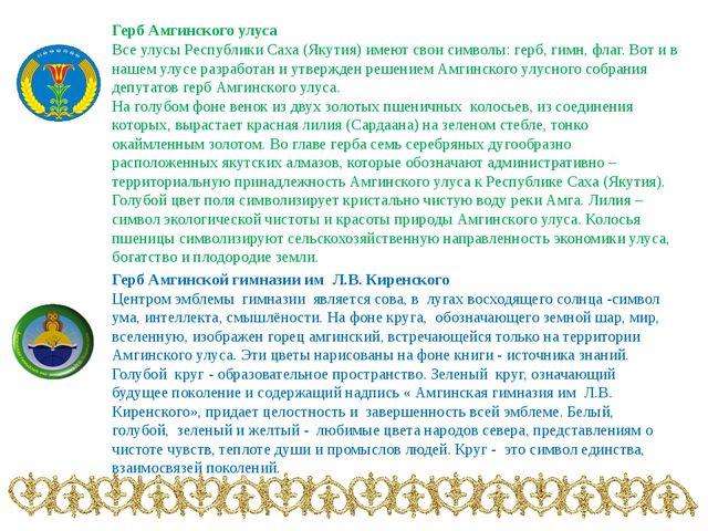Герб Амгинской гимназии им Л.В. Киренского Центром эмблемы гимназии является...