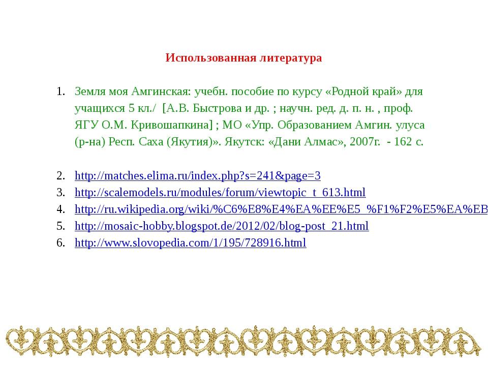 Использованная литература  Земля моя Амгинская: учебн. пособие по курсу «Род...