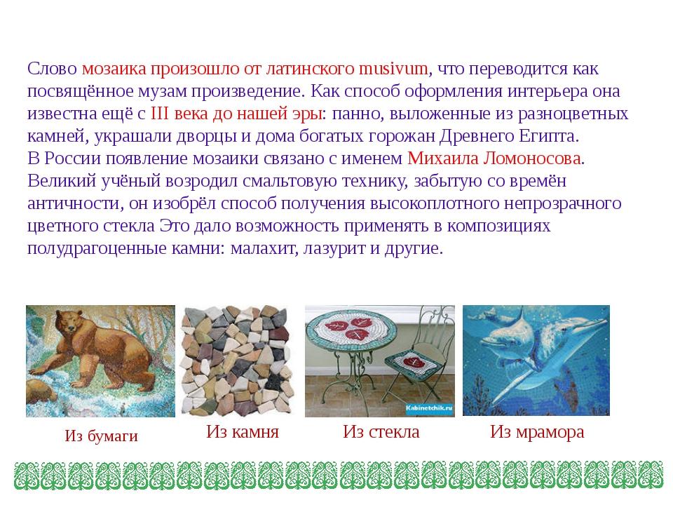 Слово мозаика произошло от латинского musivum, что переводится как посвящённо...
