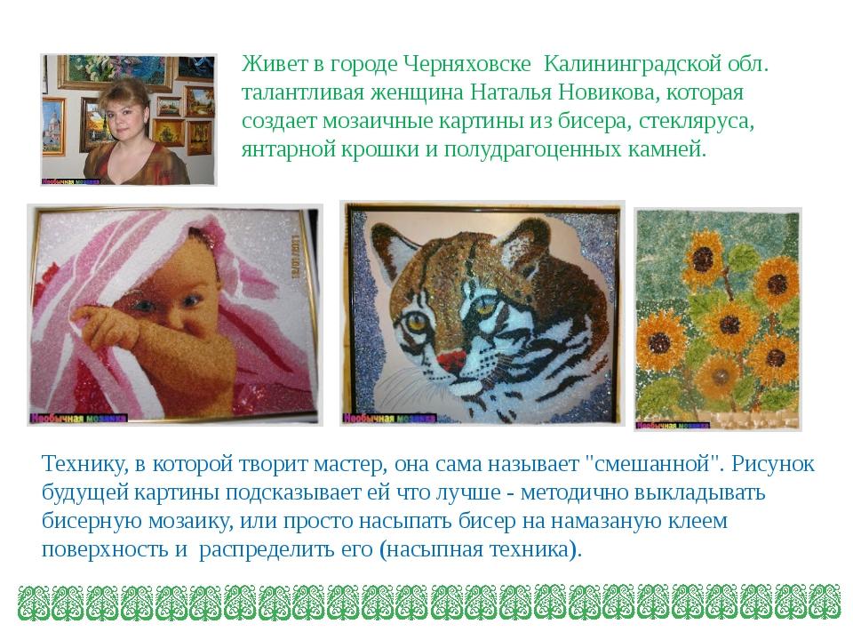 Живет в городе Черняховске Калининградской обл. талантливая женщина Наталья Н...