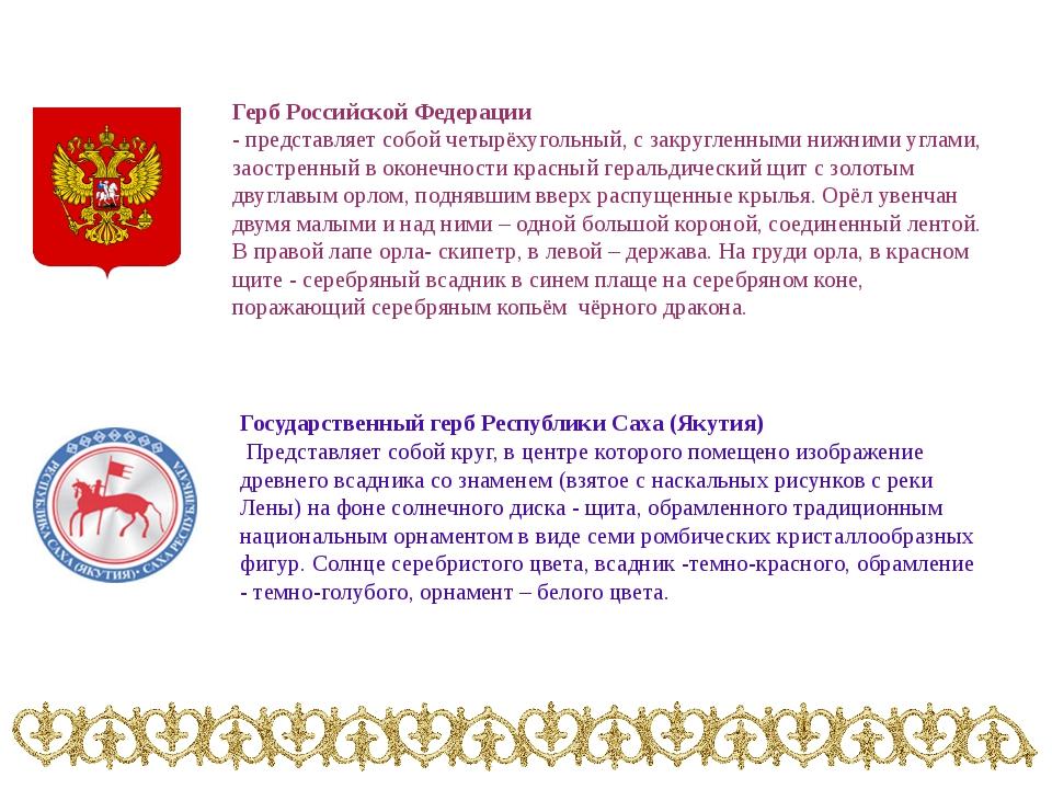 Государственный герб Республики Саха (Якутия) Представляет собой круг, в цент...