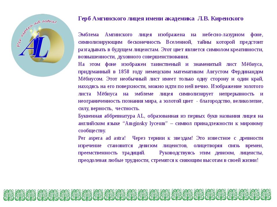 Герб Амгинского лицея имени академика Л.В. Киренского Эмблема Амгинского лице...