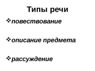 повествование описание предмета рассуждение Типы речи