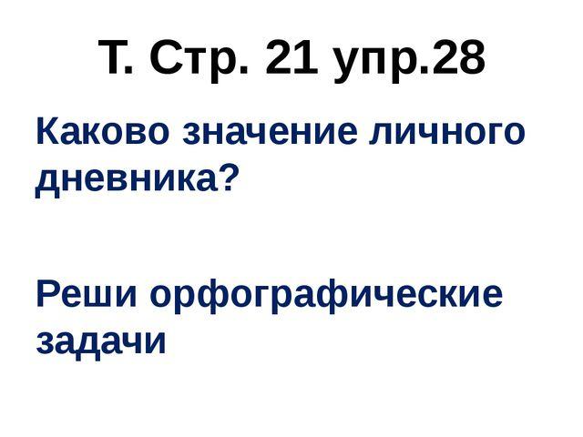Т. Стр. 21 упр.28 Каково значение личного дневника? Реши орфографические задачи