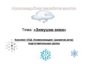 Тема: «Зимушка-зима» Конспект ООД «Коммуникация» (развитие речи) подготовите