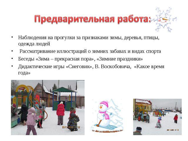 Наблюдения на прогулки за признаками зимы, деревья, птицы, одежда людей Рассм...