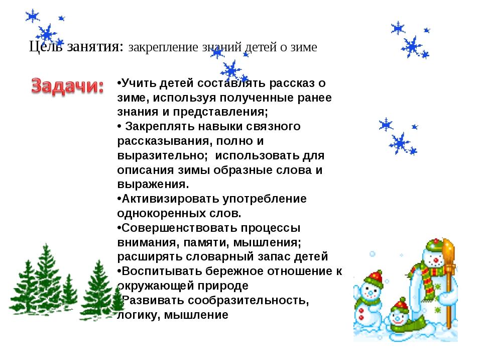 Цель занятия: закрепление знаний детей о зиме Учить детей составлять рассказ...