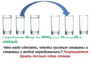 Что надо сделать, чтобы пустые стаканы и стаканы с водой чередовались? Разреш