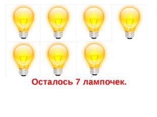 Осталось 7 лампочек.