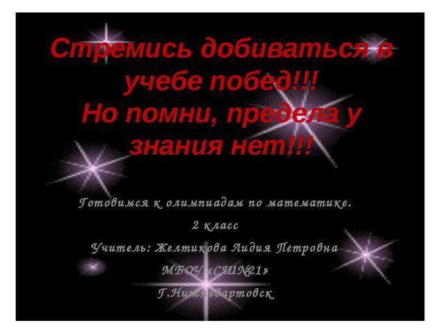 Стремись добиваться в учебе побед!!! Но помни, предела у знания нет!!! Готови...
