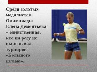 Среди золотых медалисток Олимпиады Елена Дементьева – единственная, кто ни ра