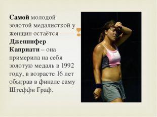 Самой молодой золотой медалисткой у женщин остаётся Дженнифер Каприати – она