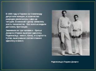 В 1900 году в Париже на Олимпиаду допустили женщин, и количество разрядов ув