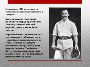Олимпиада-1908 вернулась на европейский континент и прошла в Лондоне. Было ра