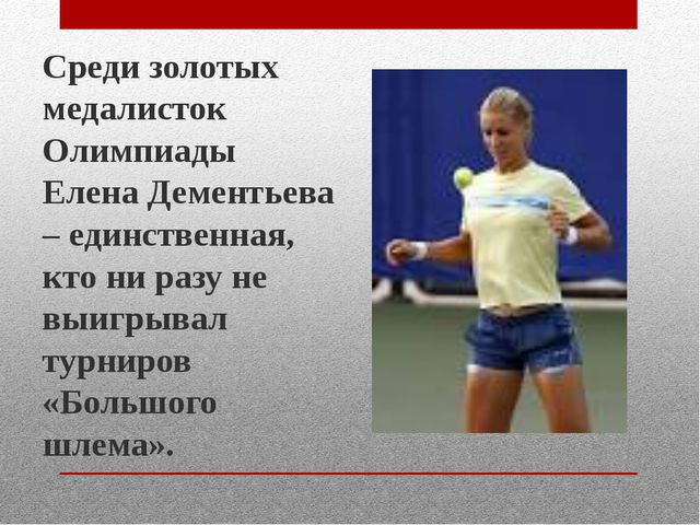 Среди золотых медалисток Олимпиады Елена Дементьева – единственная, кто ни ра...