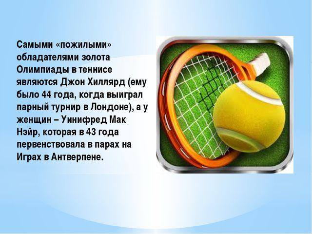 Самыми «пожилыми» обладателями золота Олимпиады в теннисе являются Джон Хилля...