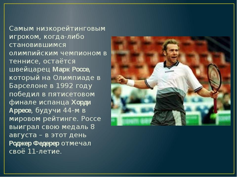 Самым низкорейтинговым игроком, когда-либо становившимся олимпийским чемпионо...