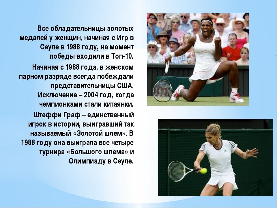 Все обладательницы золотых медалей у женщин, начиная с Игр в Сеуле в 1988 год...