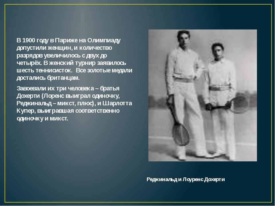 В 1900 году в Париже на Олимпиаду допустили женщин, и количество разрядов ув...