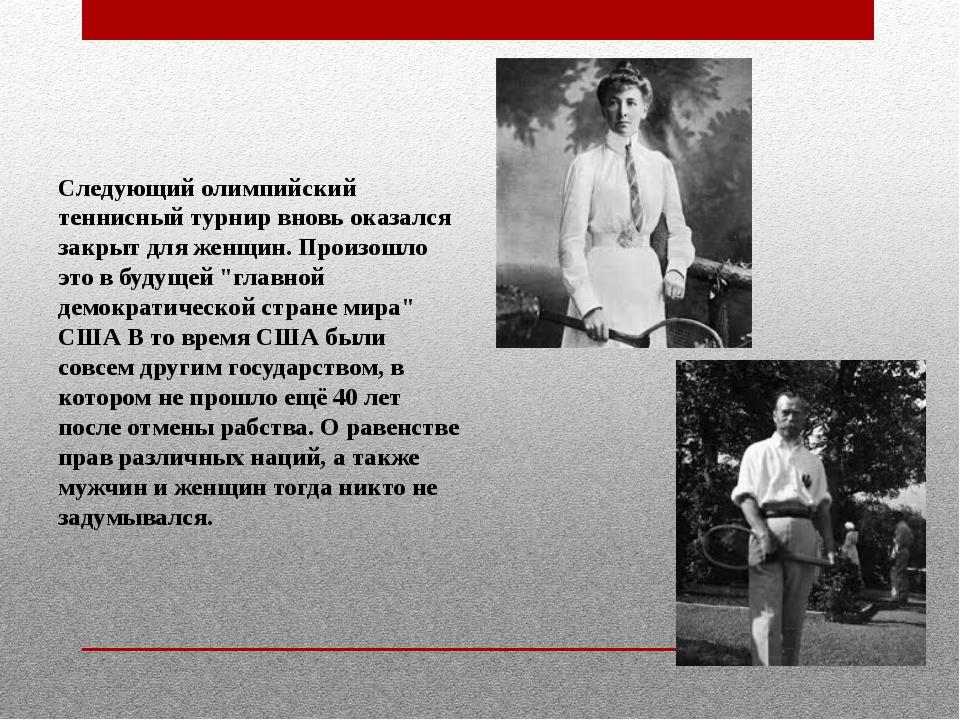 Следующий олимпийский теннисный турнир вновь оказался закрыт для женщин. Прои...